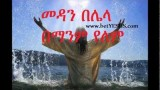 Teddy Afro new song 2013