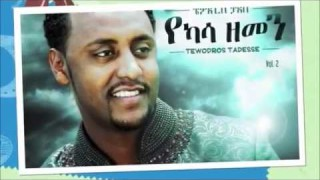 Teddy Tadesse New Song – Yekassa Zemen