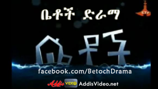 Betoch Drama part 53 ቤቶች ድራማ ክፍል 53