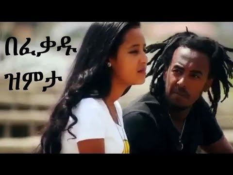 Ethiopian New Music 2013