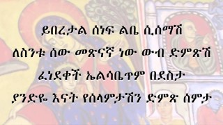 Best Ethiopian Orthodox Mezmur by Zemari Mirtnesh Tilahun Mar Mar alew) ማር ማር አለው