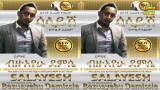 Bezuayehu Demissie   Salayesh ሳላይሽ New Hot Ethiopian Music