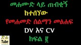 DV and CV By Andualem Tesfaye