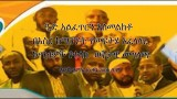 ESAT The Arbitration Committee Eid Statement July 2014