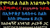 Funny & Historical incident Mobile Phones in Ethiopia Since 1991e.c
