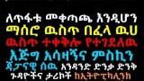 ማሰሮ ዉስጥ በፈላ ዉሀ ዉስጥ ተቀቅሎ የተገደለዉ Some Amazing Facts From Ethiopikalink