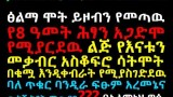 Isis —The Dark Force of our time!!! የ8 ዓመት ሕፃን አጋድሞ የሚያርደዉ…