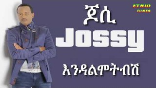 Yosef Gebre (Jossy) – Endalmotebesh (እንዳልሞትብሽ) New Hot Ethiopian Music 2014