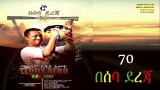 Teddy Afro – Beseba Dereja (Tam Taram) በሰባ ደረጃ (ታም ታራም) New Hot Ethiopian Music 2014