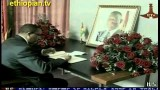 Ethiopian News in Amharic : Thursday, July 26,  2012