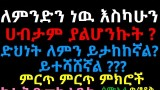 Why I am not reach enough? How to success?From Ethiopikalink