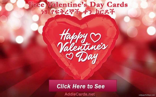 Valentines_Day_card-addisads