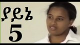 Ethiopian Drama Yayne Part 5 on AddisVideo