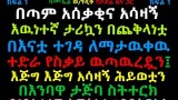 Ethiopia – Woman shares her own very touching and sorrow life and love story part 1 of 3 on AddisVideo