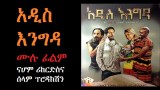 Ethiopian Movie ADDIS ENGEDA Full on AddisVideo