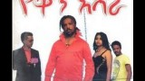 Ethiopian Movie – Yeken Ashara – Part 3 on AddisVideo