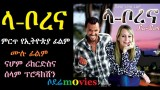 Ethiopian Movie LA BORENA Full on AddisVideo