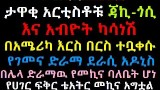 The Latest The insider News of Ethiopikalink Saturday January 31 2015 Part 1