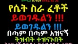 Funny Music Tiz Alegne Yetenetu Ethiopian Old Music Jan 25, 2015 on AddisVideo