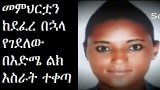 Ethiopia – Man sentenced to life in prison for raping and killing teacher