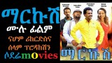Ethiopian Movie Markush Full on AddisVideo