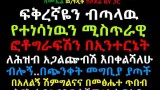Ethiopia – My ex threatened to post our private pictures online but …. on AddisVideo