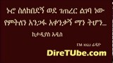 Tadias Addis – Ethiopian Artist wants to live in Countryside because of hardship in her life