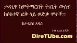 Tadias Addis – Teen dead after falling from 3rd Floor at her school, Ethiopia