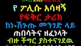 The Ethiopian Police Love Story So Sad