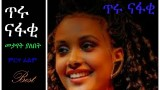 Ethiopian Movie – Tiru Nafaki – Part 1 on AddisVideo
