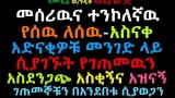 Sew le Sew Very funny and comedic incidents of Artist Abebe Balcha