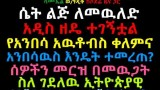 Some Ethiopian amazing news and in formations from mese resort February 182015   YouTube