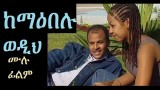 Ethiopian Movie Kemaebelu Wedeh Full on AddisVideo