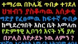 The latest the insider news of Ethiopikalink Saturday February 07 2015
