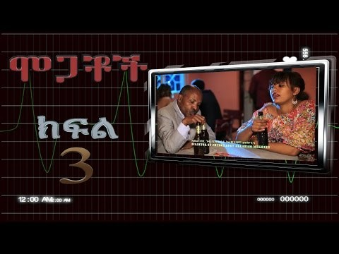 Watch Mogachoch EBS Latest Series Drama – S01E3 – Part 3 on AddisVideo
