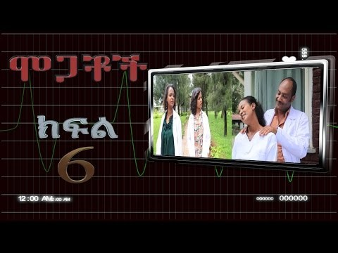 Watch Mogachoch EBS Latest Series Drama – S01E6 – Part 6 on AddisVideo