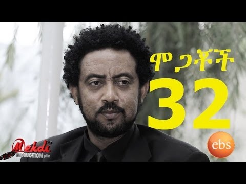 Watch Mogachoch EBS Latest Series Drama – S02E32 – Part 32 on AddisVideo