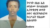 Watch Ethiopia FBC interviews one of the victims brother on AddisVideo