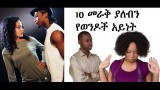 Watch Ethiopia Relationship Tips – 10 Type Of Men You Should Stay Away From on AddisVideo