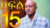 Watch Meleket Drama Part 15 (መለከት) – Part 15 መለከት ድራማ on AddisVideo