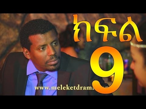 Watch Meleket Drama Part 9 (መለከት) – Part 9 መለከት ድራማ on AddisVideo
