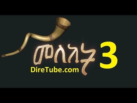 Watch Meleket Drama (መለከት) – Part 3 መለከት ድራማ on AddisVideo