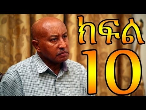 Watch Meleket Drama Part 10 (መለከት) – Part 10 መለከት ድራማ on AddisVideo