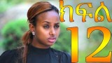 Watch Meleket Drama Part 12 (መለከት) – Part 12 መለከት ድራማ on AddisVideo