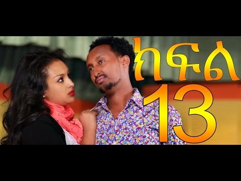 Watch Meleket Drama Part 13 (መለከት) – Part 13 መለከት ድራማ on AddisVideo