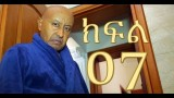 Watch Meleket Drama Part 7 (መለከት) – Part 7 መለከት ድራማ on AddisVideo
