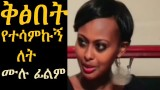 Watch Ethiopian Movie Ketsbet (Yetesamku let) full on AddisVideo