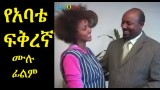 Watch Ethiopian Movie Ye Abate Fikregna Full on AddisVideo