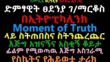 Watch Very Funny  entertain Artist Tsedenya GMarkos on Ethiopikalink Moment of Truth on AddisVideo