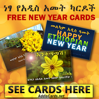 Ethiopian New Year Card AddisCards